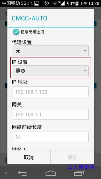 Android-IP设定